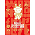 Live Blu-ray・DVD「Original Entertainment Paradise 2011」