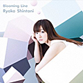 Album「Blooming Line」新谷良子