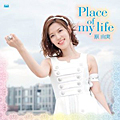 Album「Place of my life」原由実 初回BD