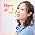 Album「Place of my life」原由実 通常