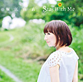 Single「Stay with Me」堀江由衣 通常