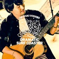 Single「DRAMATIC SURF COASTER」吉野裕行 豪華
